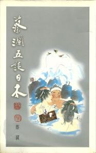 蔡瀾五談日本