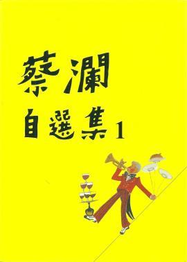 蔡瀾自選集1