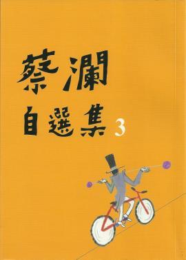 蔡瀾自選集3