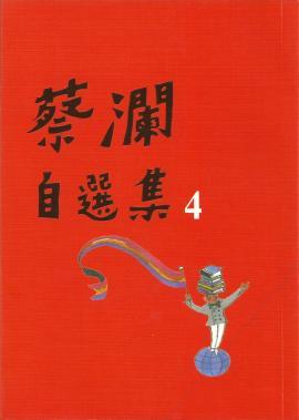 蔡瀾自選集4