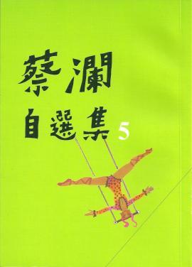 蔡瀾自選集5