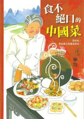 食不絕口的中國菜